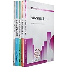 建工版 全国房地产经纪人资格考试用书 教材+大纲 共5本