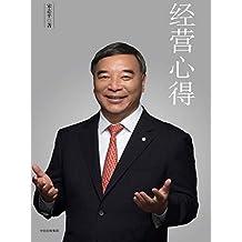 经营心得(探析改革开放40年来中国企业的快速成长之道,对新时代企业的高质量发展亦具有重要启示)