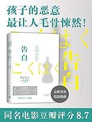 """告白(日本銷量逾358萬部,暗黑系復仇小說,同名影視多次獲獎,推理神作!""""悲劇為何會成為悲???""""愛與罪的一線之間。)"""