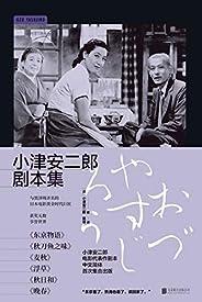 小津安二郎劇本集(與黑澤明齊名的日本電影黃金時代巨匠,小津安二郎電影代表作劇本,一幅盡顯日本風情百態的文學圖景 )