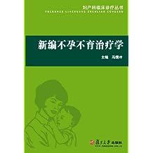 新编不孕不育治疗学 (妇产科临床诊疗丛书)
