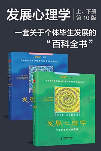 发展心理学套装(第10版)