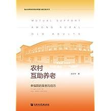 农村互助养老:幸福院的案例与启示 (地方治理体系和治理能力现代化丛书)