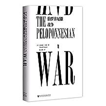 伯罗奔尼撒战争【罗辑思维推荐,打动罗胖的好书。古希腊历史研究的权威学者,为你讲述伯罗奔尼撒战争的来龙去脉】 (甲骨文系列)