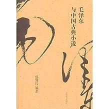 毛泽东与中国古典小说