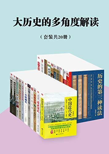 大历史的多角度解读(套装共20册)