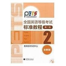 PETS全国英语等级考试标准教程(第二级)全新版(附赠MP3光盘)
