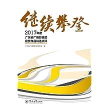 继续攀登—2017年度广东省广播影视奖作品精选点评