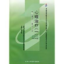 心理治疗(一)(05624)下(专业代码01A0701)