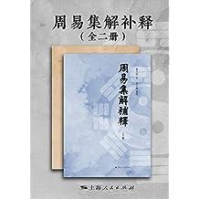 周易集解补释(全二册)