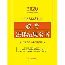 中华人民共和国教育法律法规全书(含全部规章及法律解释)(2020年版)