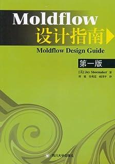 Moldflow设计指南(第1版)