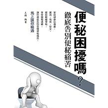 便秘困擾嗎?徹底告別便秘痛苦(馬上讓你暢通) (Traditional Chinese Edition)