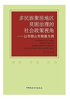 """""""多民族聚居地区贫困治理的社会政策视角:以布朗山布朗族为例"""",作者:[张志远]"""