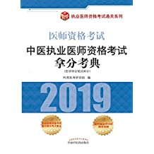 中医执业医师资格考试拿分考典典(2019)