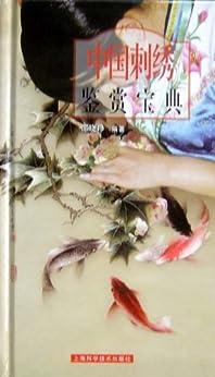 """""""中国刺绣鉴赏宝典"""",作者:[邵晓琤]"""