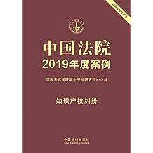 中国法院2019年度案例:知识产权纠纷