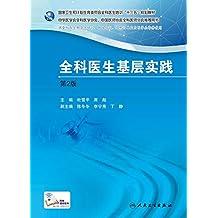 全科医生基层实践(第2版)