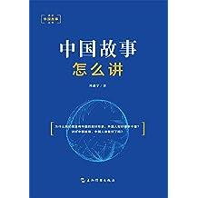 讲好中国故事丛书-中国故事怎么讲