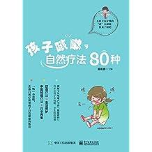孩子咳嗽,自然疗法80种