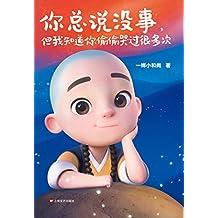 一禅小和尚:你总说没事,但我知道你偷偷哭过很多次(读客熊猫君出品。和8000万粉丝一起感受一禅小和尚暖到骨子里的治愈力!)