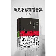 历史不忍细看合集(共2册) (以野史范刷新你的正史观。一部无整容、无化妆、无PS的真实历史!)