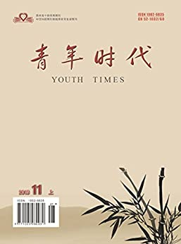 """""""青年时代 旬刊 2016年27期"""",作者:[青年时代]"""