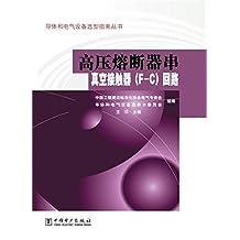 高压熔断器串真空接触器(F-C)回路 (导体和电气设备选型指南丛书)