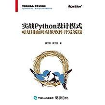 实战Python设计模式:可复用面向对象软件开发实践