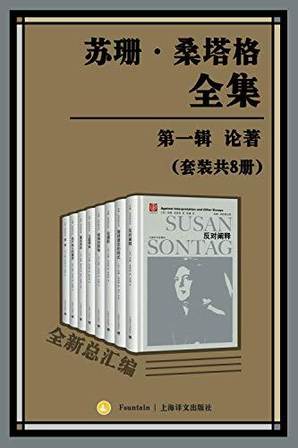 苏珊·桑塔格全集·第一辑 论著(套装共8册)
