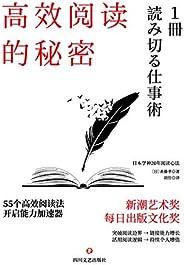 高效閱讀的秘密【日本新潮藝術獎、每日出版文化獎獲得者,日本學神齋藤孝20年閱讀心法;掌握高效閱讀,開拓人生更多的可能性!】