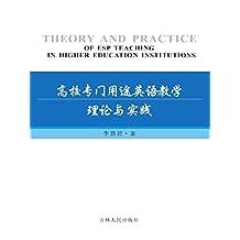 高校专门用途英语教学理论与实践