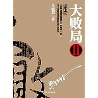 大败局(全新修订版) Ⅱ (吴晓波)