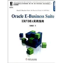 Oracle E-Business Suite:ERP DBA实践指南 (数据库技术丛书)