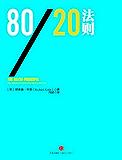 80/20法则 (信经典)