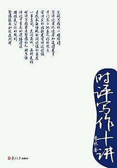 """""""时评写作十讲"""",作者:[曹林]"""