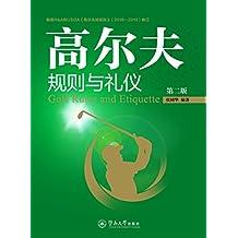 高尔夫规则与礼仪(第二版)