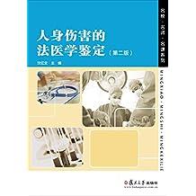 人身伤害的法医学鉴定(第二版)