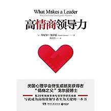 """高情商领导力(""""情商之父""""戈尔曼博士集20年情绪智商与领导学研究精要,写就成为高绩效领导者至为关键的一本书!) (博集成功法则系列)"""