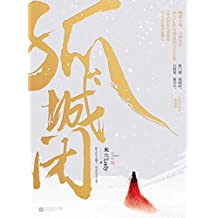 孤城闭(正午阳光出品电视剧,王凯、江疏影领衔主演。)