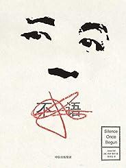 不语(★ 美国新锐小说家、诗人、餐巾纸画家杰西·鲍尔作品,深受文学评论者赵松,詹姆斯·伍德写长评盛赞)