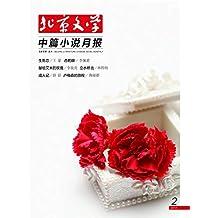 北京文学·中篇小说月报 月刊 2019年02期