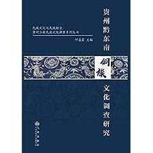 贵州黔东南侗族文化调查研究