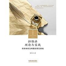 担保法理论与实践(第四辑):担保物权法编纂的理论基础