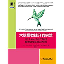 大规模敏捷开发实践:HP LaserJet产品线敏捷转型的成功经验 (敏捷开发技术丛书)