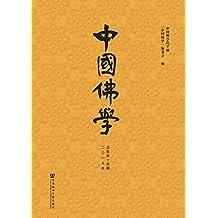 中国佛学(2019年总第44期)
