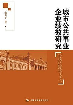 """""""城市公共事业企业绩效研究"""",作者:[宋平平]"""