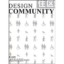 住区:老人住宅(2009年4月)(总第38期)