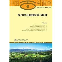 乡村活力如何维系与提升 (中国百村调查丛书·燎原村、东衡村)