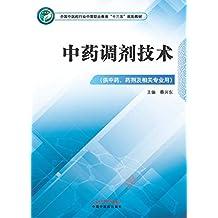 中药调剂技术(中职)